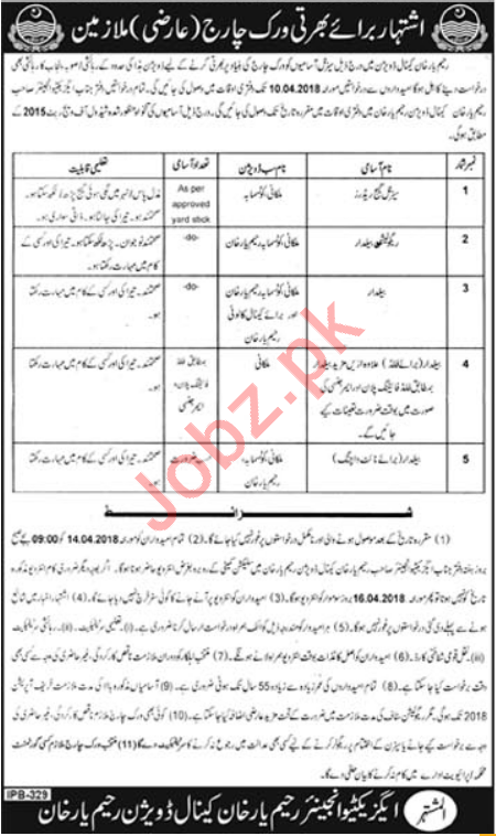 Irrigation Department Rahim Yar Khan Jobs 2018