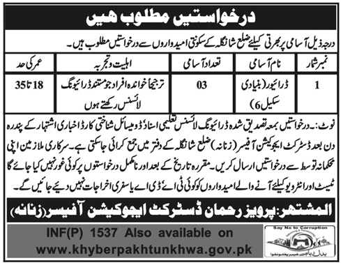 Drivers Job in District Education Office