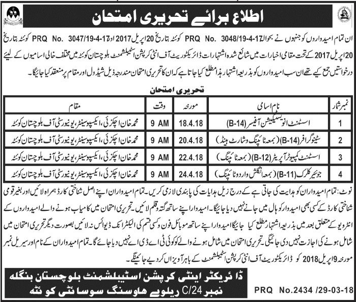 Anti Corruption Establishment Balochistan Jobs