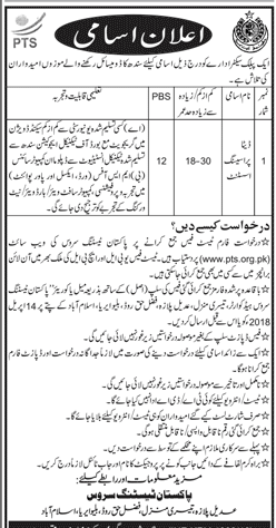Public Sector Organization Jobs Open