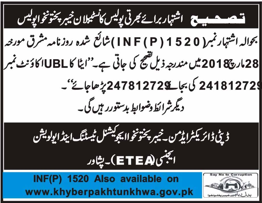 Khyber Pakhtunkhwa Police Recruitment of Constables