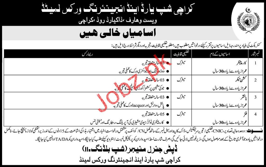 Karachi Shipyard and Engineering Works Limited Jobs