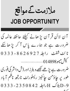 Online Quran Teachers, Waiters, Washers Job Opportunity