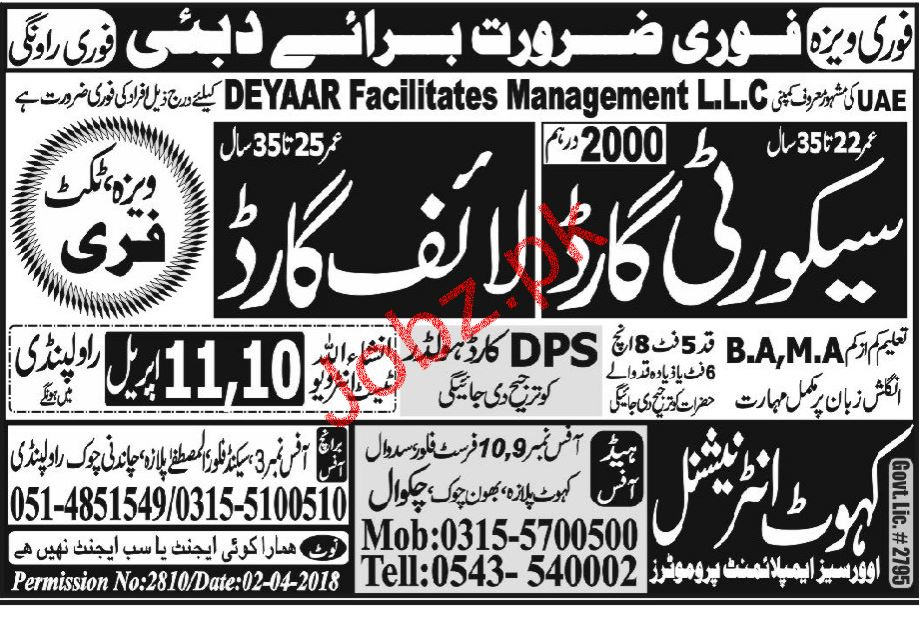Life Guards and Security Guards Job in Dubai