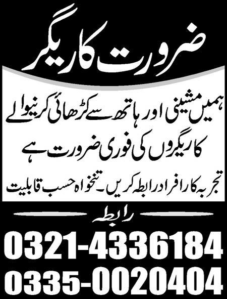 Technical Persons For Embroidery Job Opportunity