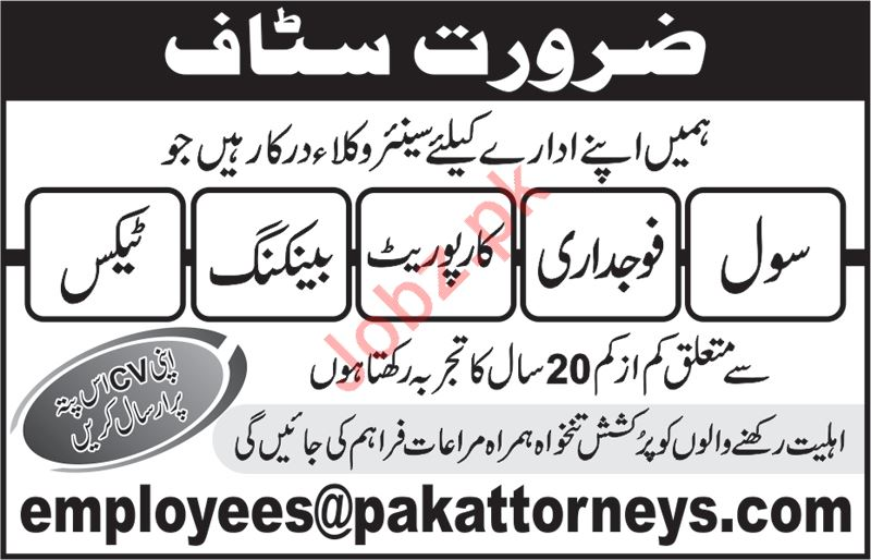 Lawyer & Advocate Jobs 2018 in Lahore