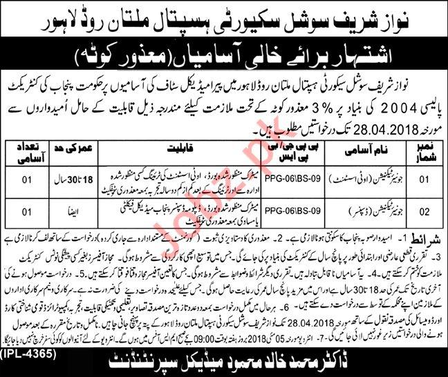 Nawaz Sharif Social Security Hospital PESSI Lahore Jobs 2018