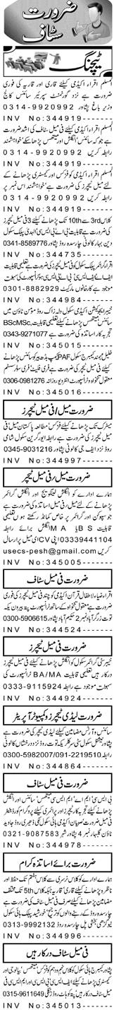 Coordinators, Male / Female Teachers  Job Opportunity