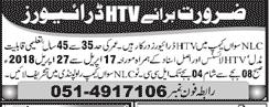 HTV Drivers Job in NLC Swan Camp