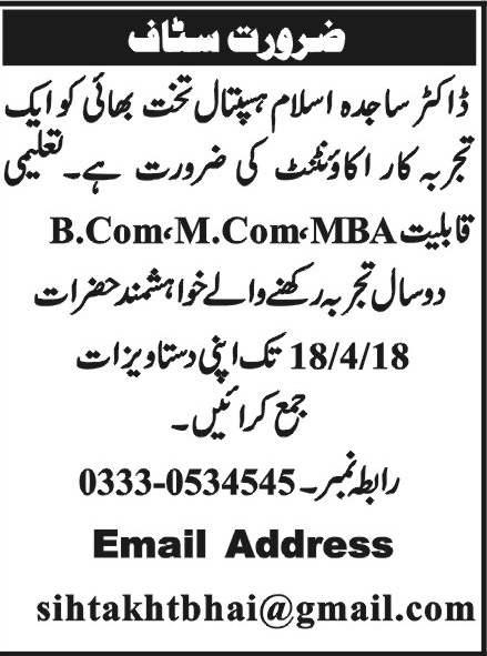 Doctor Sajida Islam Hospital Accountant Jobs