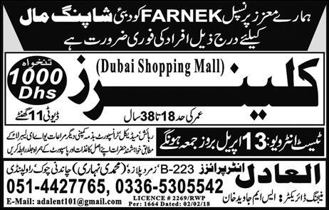 Cleaners Job in Shopping Mall Dubai