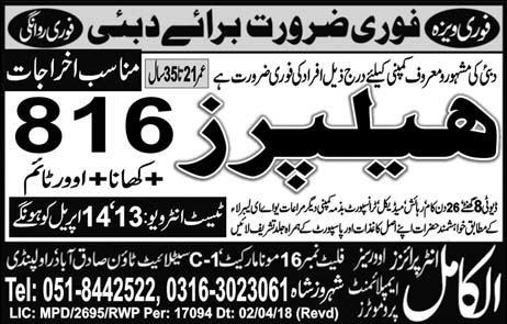 Helpers Job in Dubai Famous Company