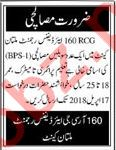 RCG 160 Air Defence Regiment Multan Cantt Jobs 2018