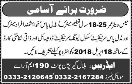 Mess Waiters Job in Pakistan Army Hilal Garrison Unit