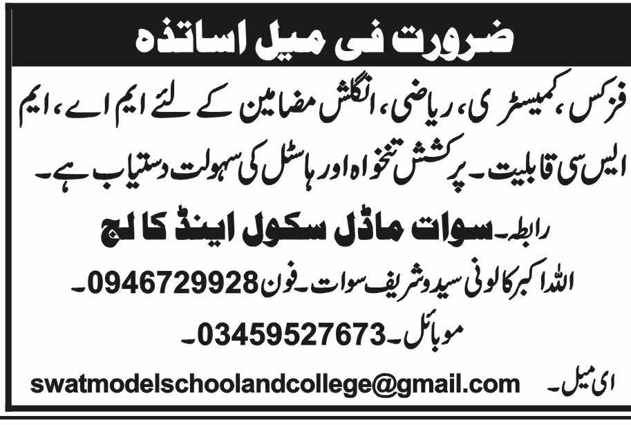 Swat Model School and College Teachers Jobs