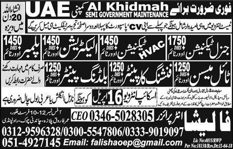 General Technicians, HVAC Technicians, Electricians Wanted