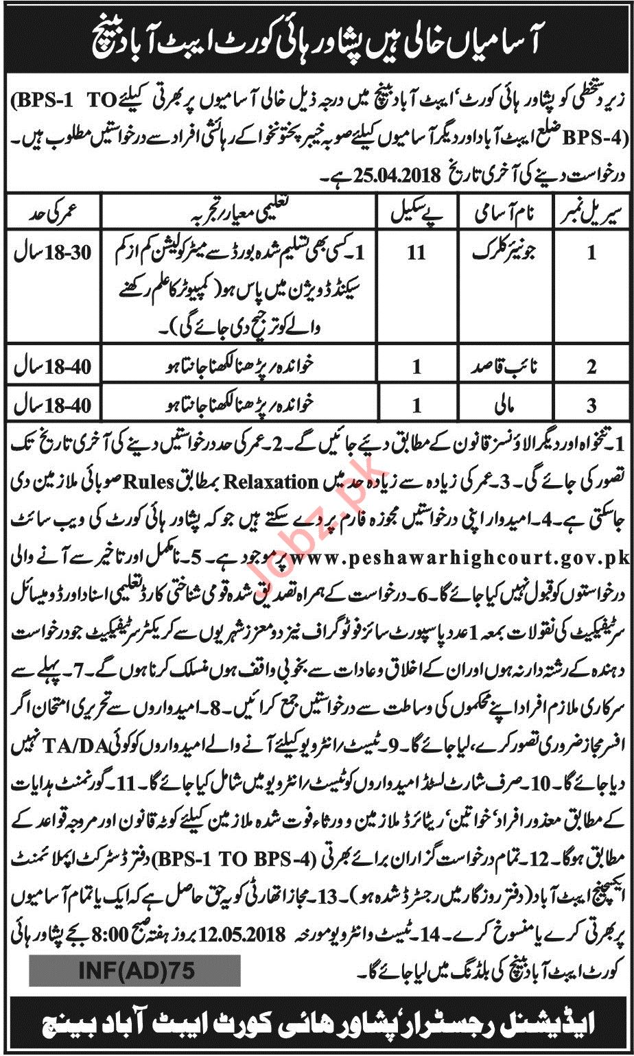 Peshawar High Court PHC Abbottabad Bench Jobs 2018