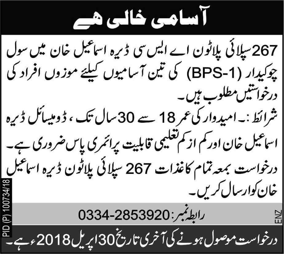 267 Supply Platoon ASC D I Khan Civil Chawkidars Jobs