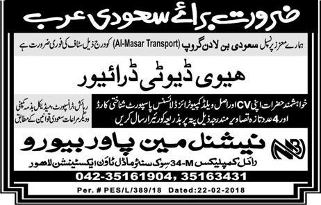 HTV Heavy Duty Drivers  Job in Saudi Bin Ladon Group
