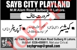 Sayb City Playland Lahore - Cashier and Operator Jobs