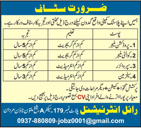 Royal International Plastic Company  Production Manager Jobs