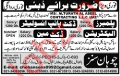 Al Turath Al Aseel Contracting LLC UAE - Construction Jobs