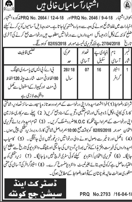 District and Session Judge  Quetta  Stenographers Jobs