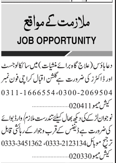 Psychologists, Doctors, Ward Boys Job Opportunity