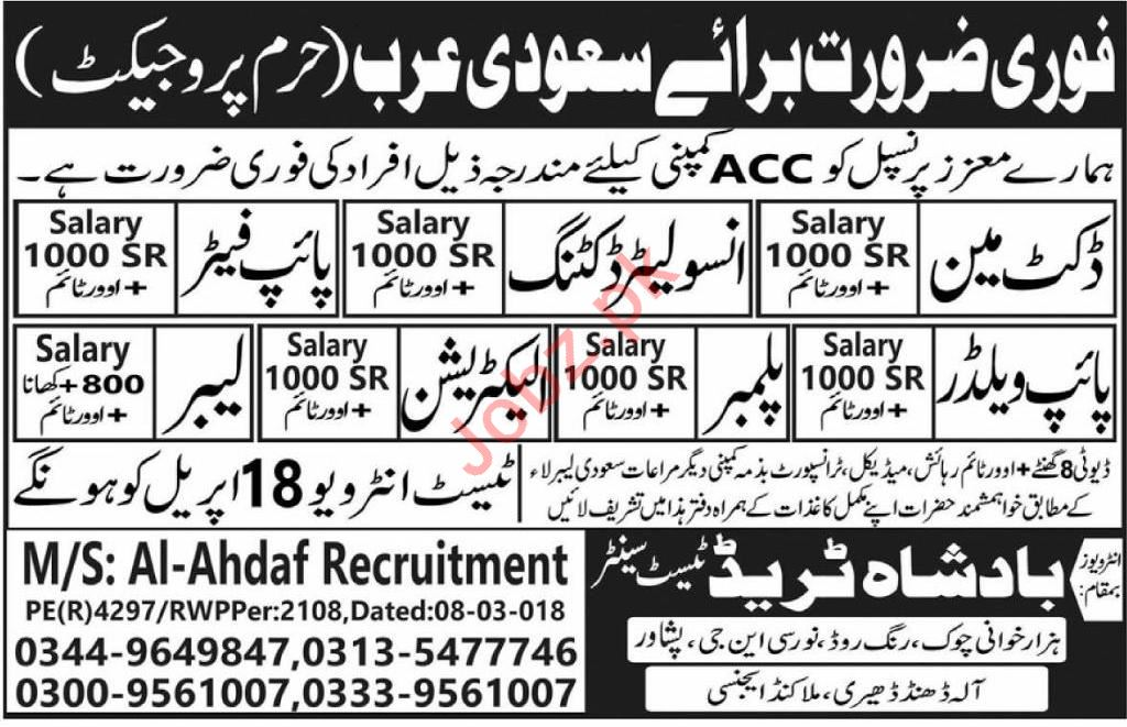 Pipe Welder, Plumber & Electrician Jobs 2018 in Saudi Arabia