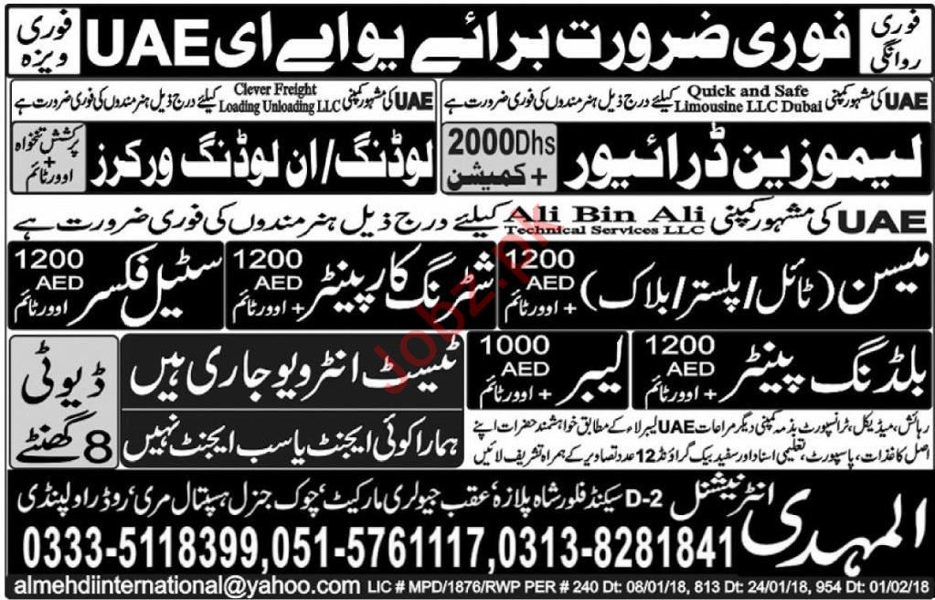 Limousine Driver & Unloading Worker Jobs 2018 in UAE