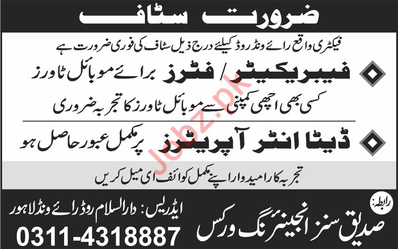 Fabricator & Data Entry Operator Jobs 2018 in Lahore