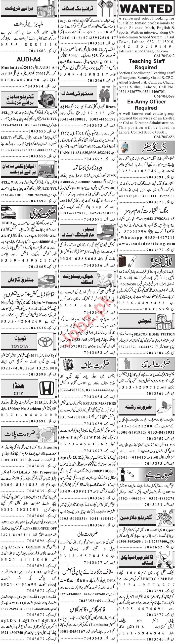 Daily Jang News Paper Classifieds Jobs in Pakistan 2018 2019