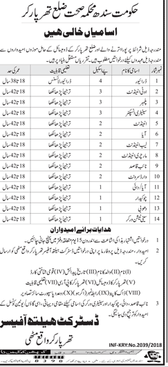 Health Department Government of Sindh  Tharparkar Jobs