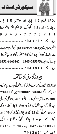 Security Guards, Ex Servicemen Job Opportunity