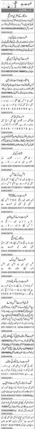 Office Boys, Security Guards, LTV Drivers Job Opportunity