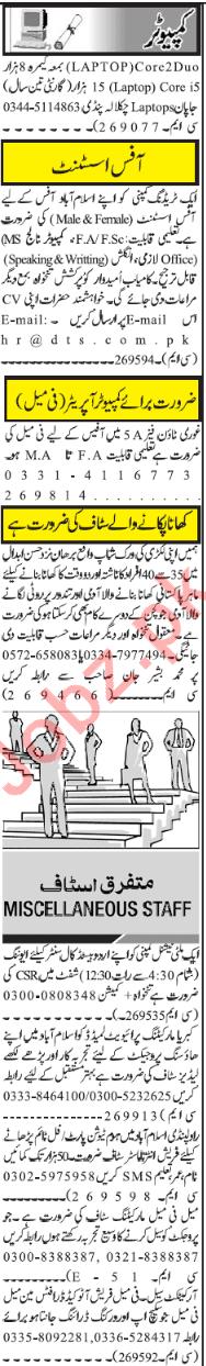 Miscellaneous Staff Jobs in Rawalpindi 2018