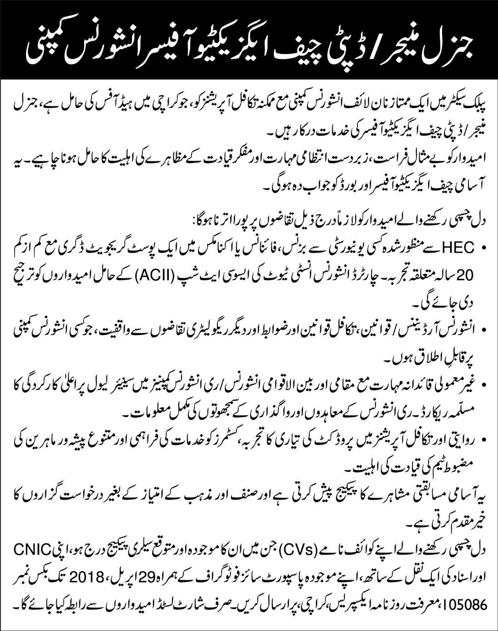 Public Sector Organization General Manager Jobs