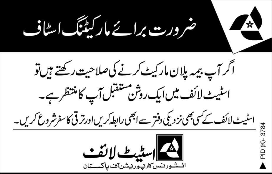State Life Insurance Corporation of Pakistan Jobs
