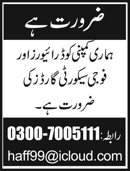 LTV / HTV Drivers and Security Guards Job Opportunity