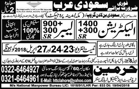 Electricians and Labors Job in Bin Ladon Group