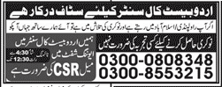Male / Female Call Center Staff Job Opportunity