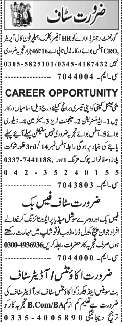 Human Resource HR Officers, Telephone Operators Wanted
