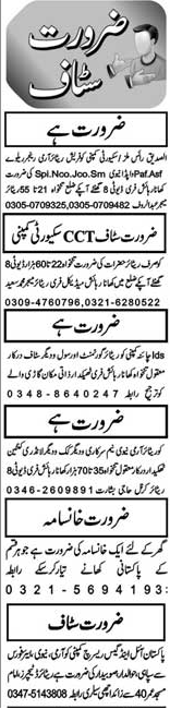Security Guards, site Supervisors Job Opportunity