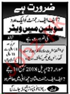 7 FF Regiment Pakistan Army Multan Cantt Jobs 2018