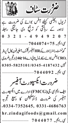 Export Officers, Clerks, Helpers, Call Operators Wanted