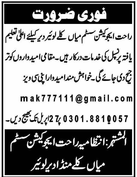 Rahat Education System Principal Jobs
