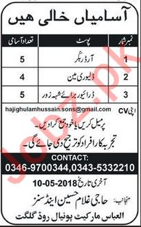 Order Bookers, Delivery Man & Drivers Jobs 2018 In Gilgit