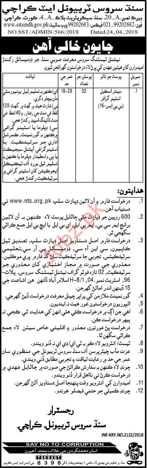 Sindh Service Tribunal SST Karachi Jobs 2018 Stenographer
