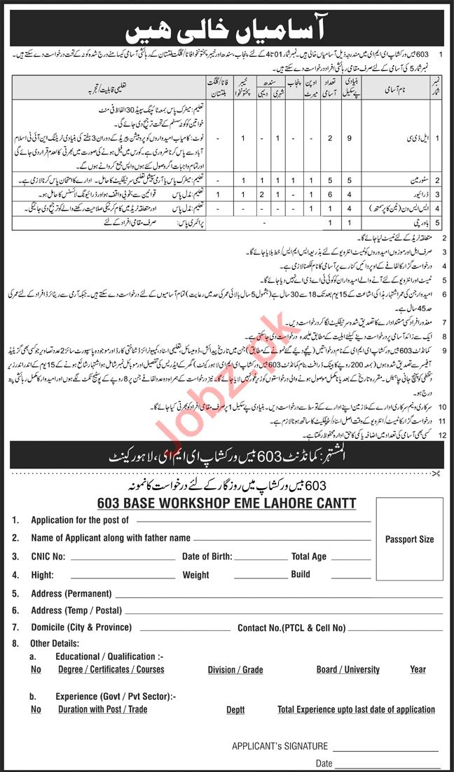 603 Base Workshop EME Lahore Cantt Jobs 2018