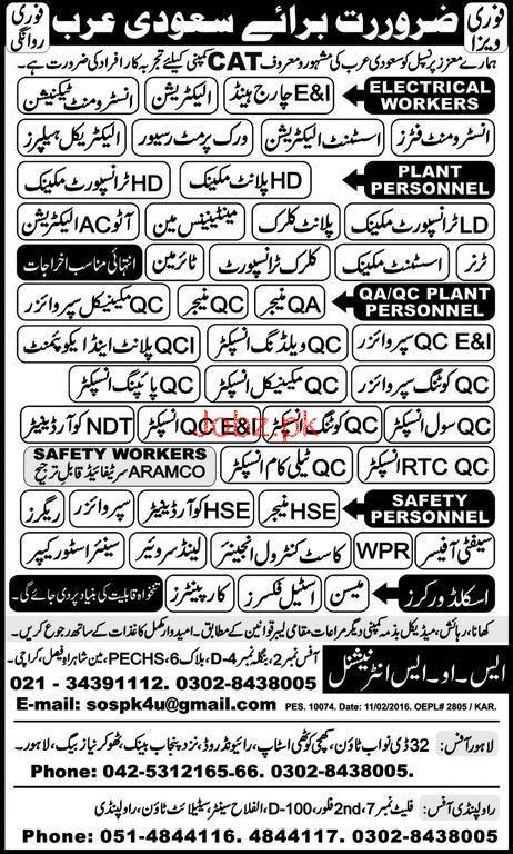 Assistant Electricians, Instrument Technicians Wanted